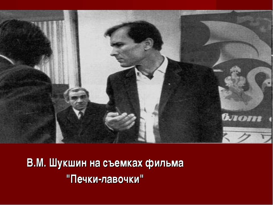 """В.М. Шукшин на съемках фильма """"Печки-лавочки"""""""