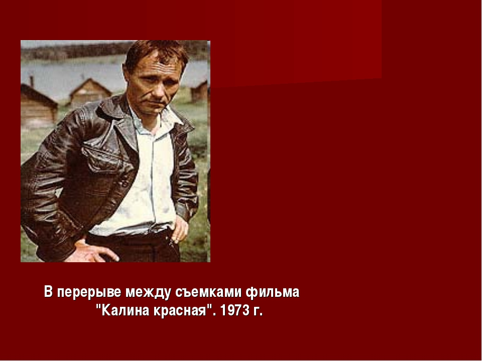 """В перерыве между съемками фильма """"Калина красная"""". 1973 г."""