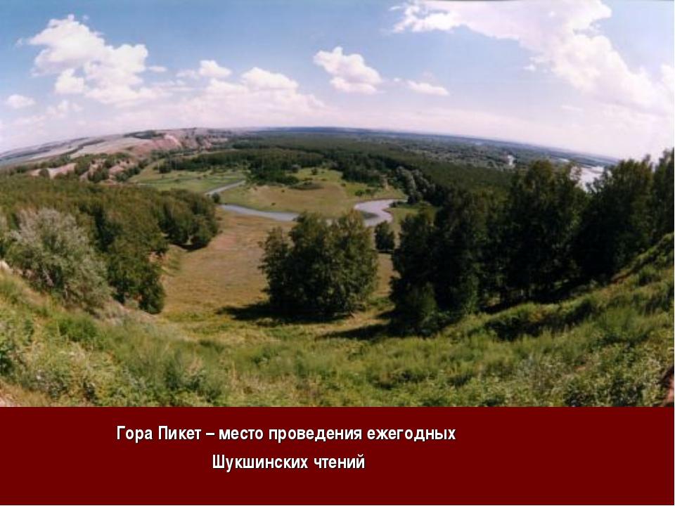 Гора Пикет – место проведения ежегодных Шукшинских чтений