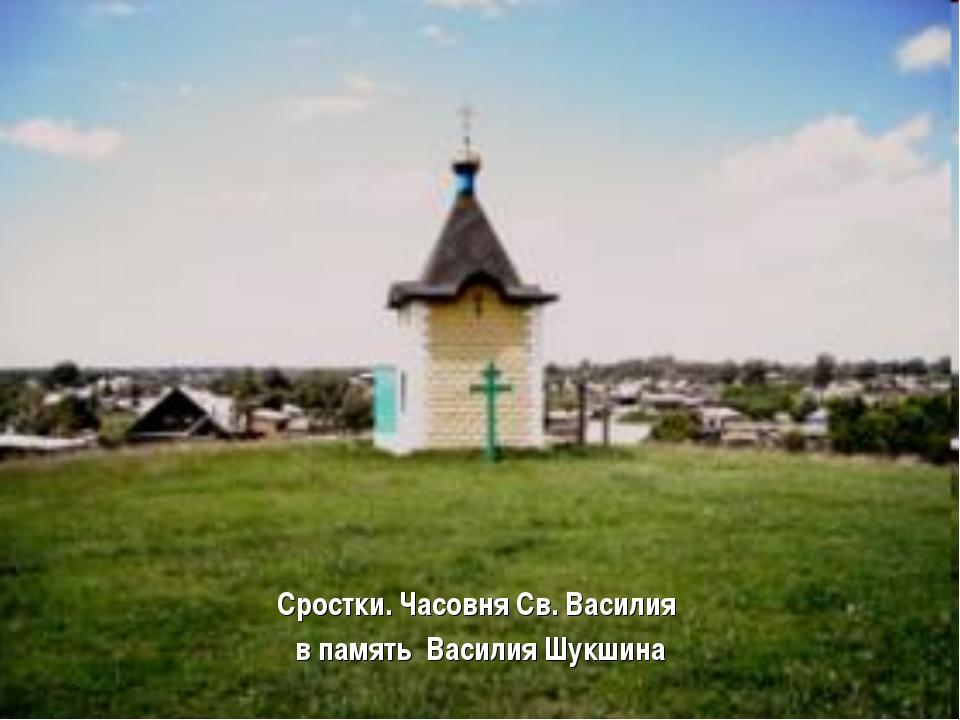 Сростки. Часовня Св. Василия в память Василия Шукшина