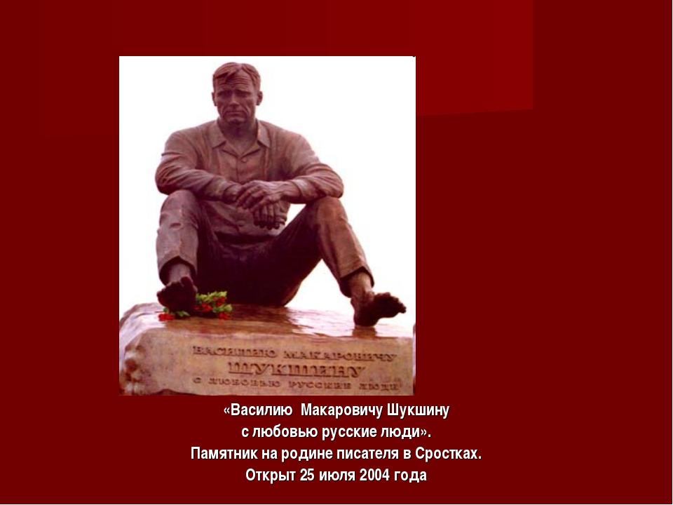 «Василию Макаровичу Шукшину с любовью русские люди». Памятник на родине писат...