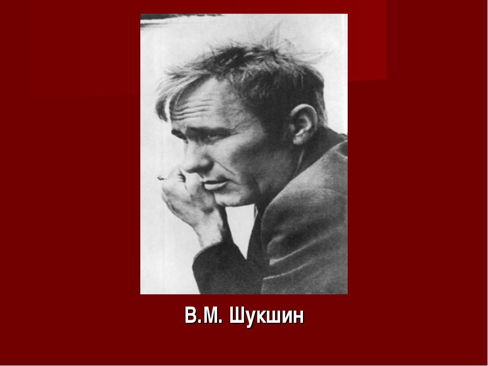 В.М. Шукшин