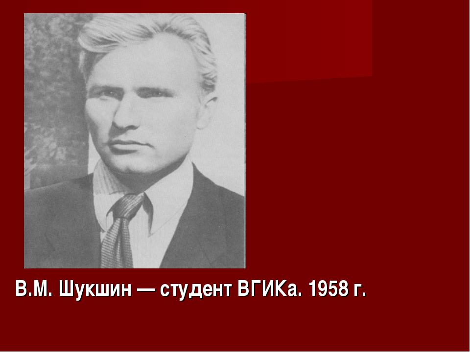 В.М. Шукшин — студент ВГИКа. 1958 г.