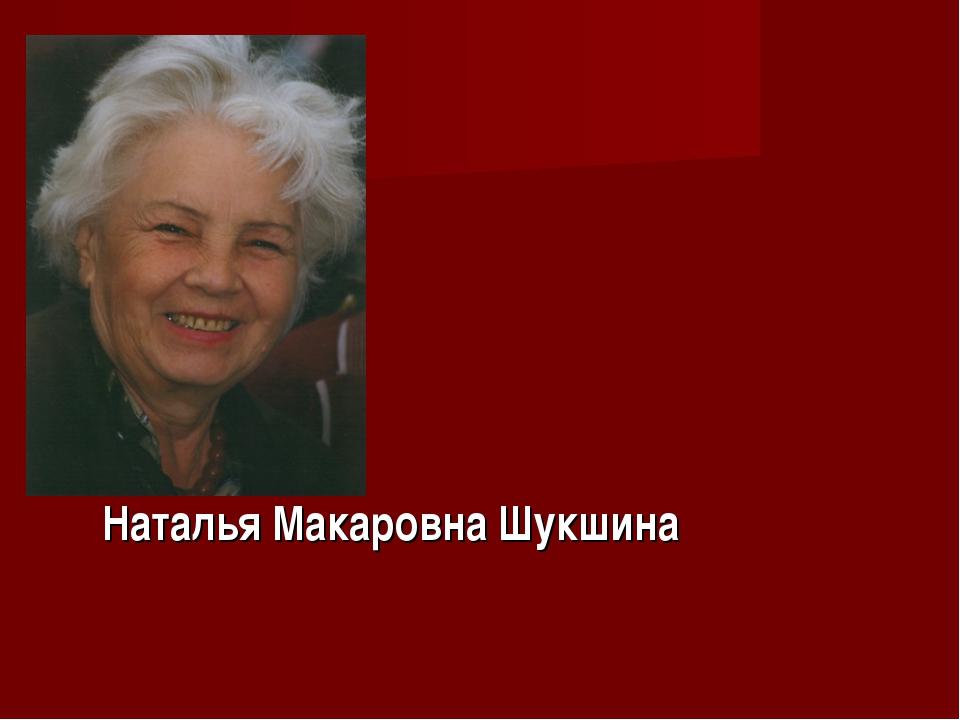 Наталья Макаровна Шукшина