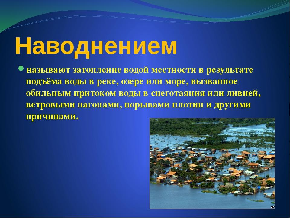 зверобоя; сиропом сочинение по теме наводнение оспорит решение суда