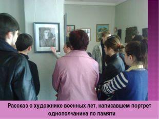 Рассказ о художнике военных лет, написавшем портрет однополчанина по памяти