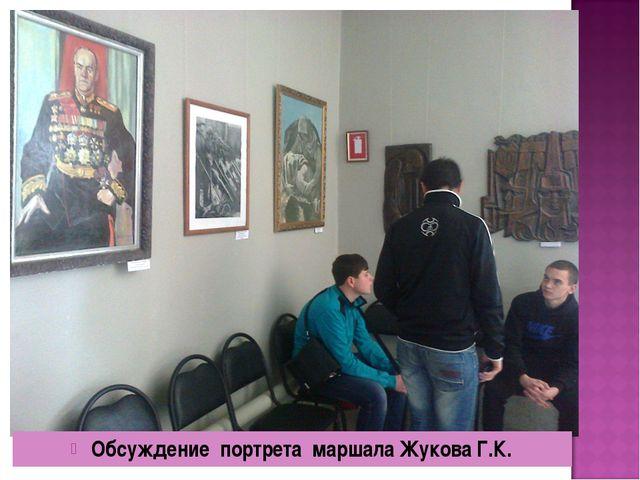Обсуждение портрета маршала Жукова Г.К.