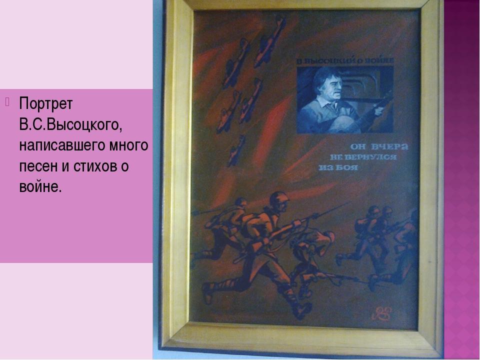 Портрет В.С.Высоцкого, написавшего много песен и стихов о войне.