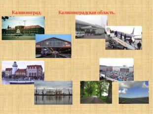 Калининград. Калининградская область.