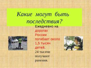 Какие могут быть последствия? Ежедневно на дорогах России погибает около 1,5