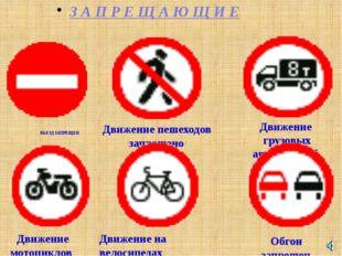 ВЪЕЗД ЗАПРЕЩЕН Движение пешеходов запрещено Движение грузовых автомобилей за