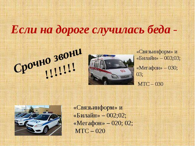 Если на дороге случилась беда - Срочно звони !!!!!!! «Связьинформ» и «Билайн»...