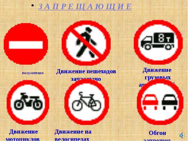 ВЪЕЗД ЗАПРЕЩЕН Движение пешеходов запрещено Движение грузовых автомобилей за...