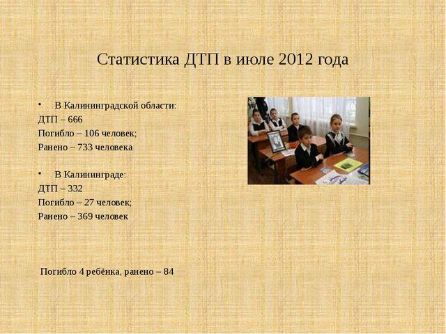Статистика ДТП в июле 2012 года В Калининградской области: ДТП – 666 Погибло...
