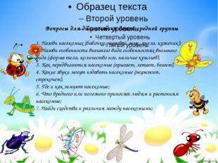Вопросы для диагностики детей средней группы 1. Назови насекомых (бабочка, му