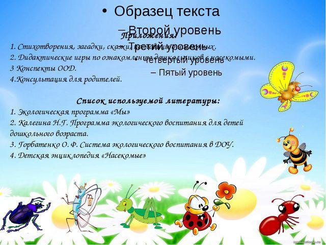 Приложения: 1. Стихотворения, загадки, сказки, пословицы о насекомых. 2. Дида...