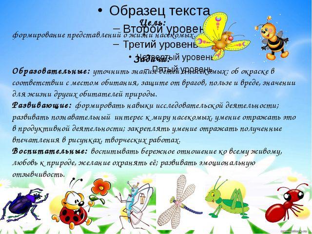 Цель: формирование представлений о жизни насекомых. Задачи: Образовательные:...