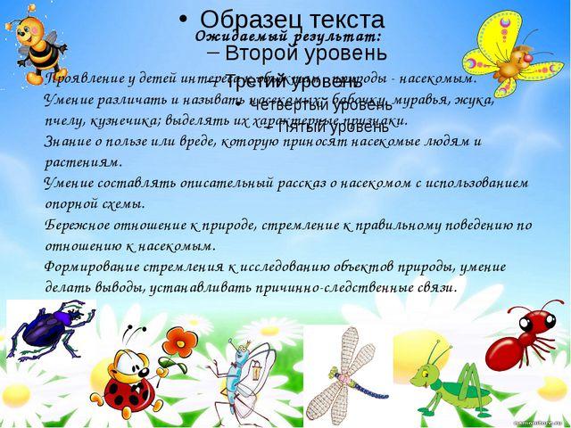 Ожидаемый результат: Проявление у детей интереса к объектам природы - насеком...