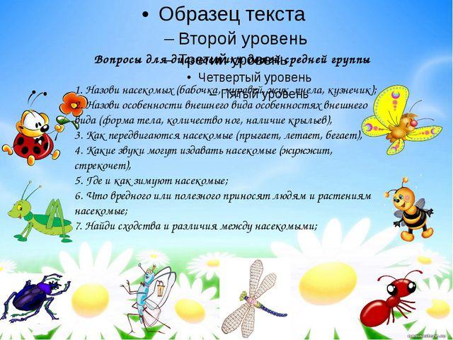 Вопросы для диагностики детей средней группы 1. Назови насекомых (бабочка, му...