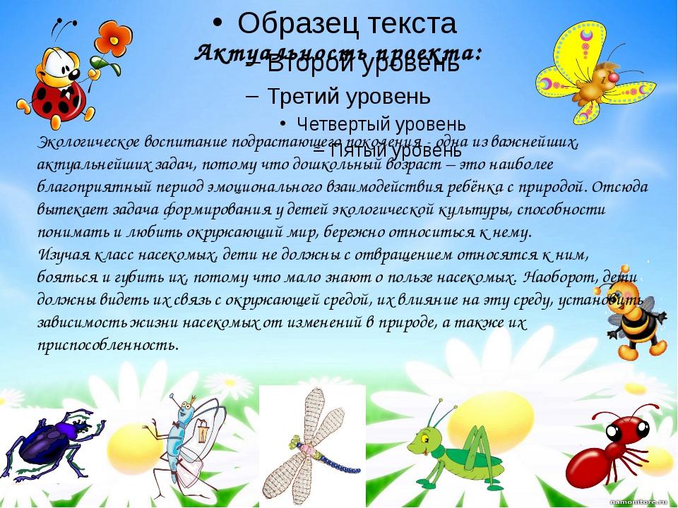 Актуальность проекта: Экологическое воспитание подрастающего поколения - одна...