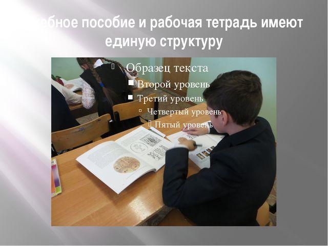 Учебное пособие и рабочая тетрадь имеют единую структуру