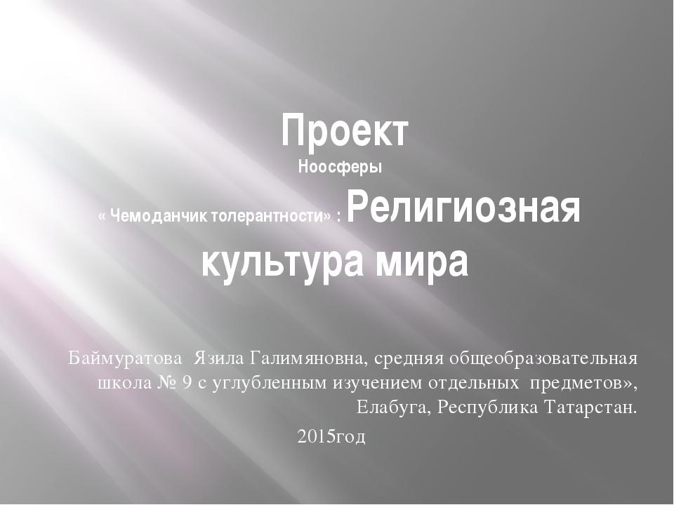 Проект Ноосферы « Чемоданчик толерантности» : Религиозная культура мира Байм...