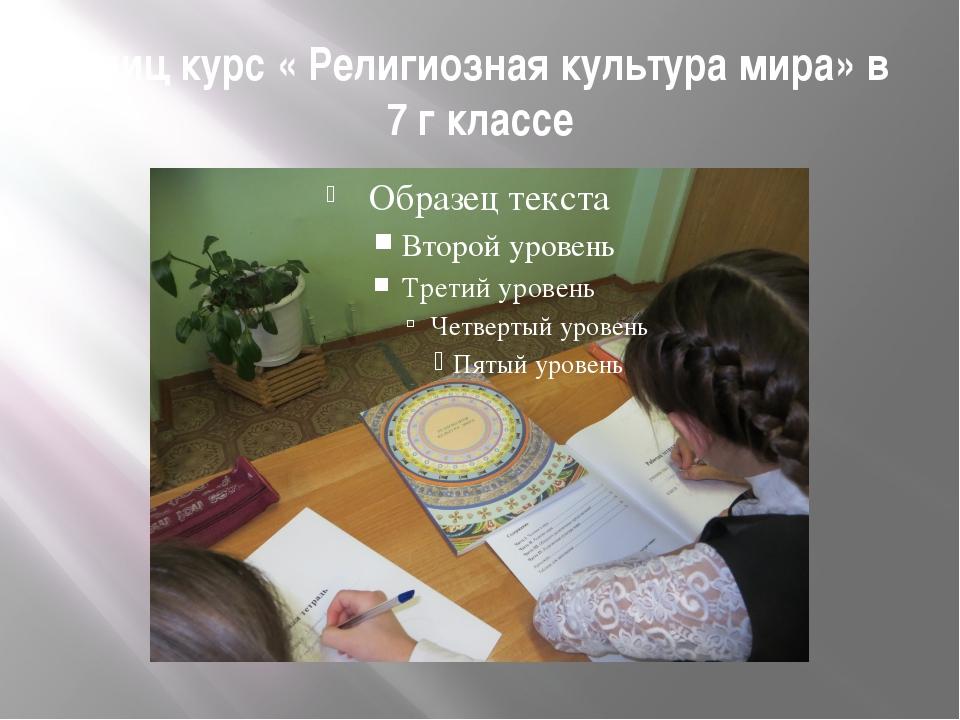 Блиц курс « Религиозная культура мира» в 7 г классе