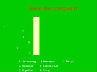 Solve the crossword Велосипед 4. Мотоцикл 7. Метро 2. Опасный 5. Безопасный 3