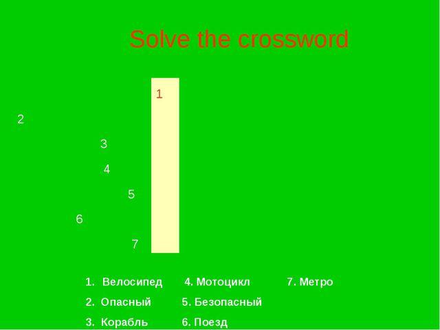 Solve the crossword Велосипед 4. Мотоцикл 7. Метро 2. Опасный 5. Безопасный 3...