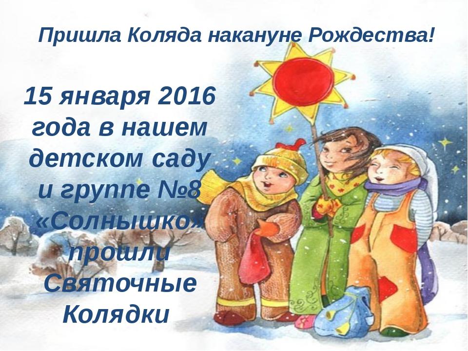 Пришла Коляда накануне Рождества! 15 января 2016 года в нашем детском саду и...
