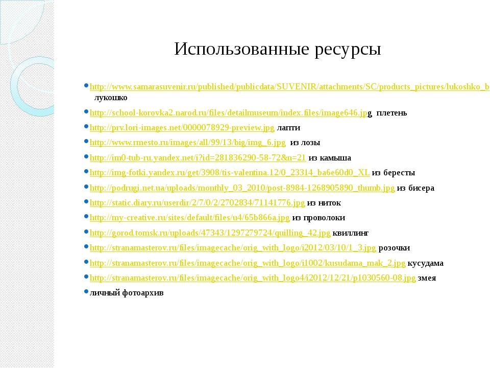 Использованные ресурсы http://www.samarasuvenir.ru/published/publicdata/SUVEN...
