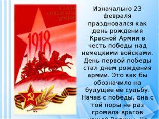 Изначально 23 февраля праздновался как день рождения Красной Армии в честь по