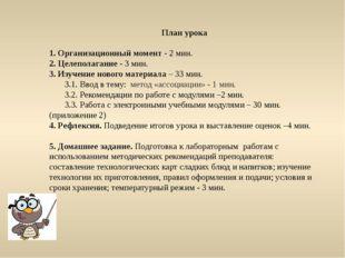 План урока 1. Организационный момент - 2 мин. 2. Целеполагание - 3 мин. 3. Из