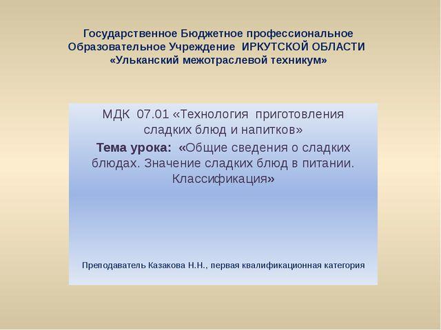 Государственное Бюджетное профессиональное Образовательное Учреждение ИРКУТСК...
