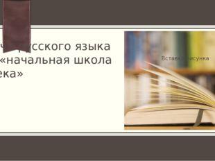 Задачи русского языка УМК «начальная школа 21 века» ПРИМЕЧАНИЕ. Чтобы изменит