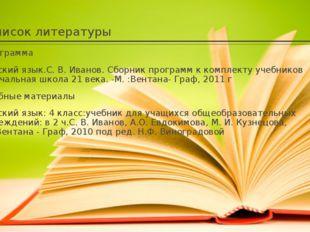 Список литературы Программа Русский язык.С. В. Иванов. Сборник программ к ком
