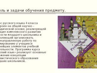 Цель и задачи обучения предмету. Курс русского языка 4 класса построен на общ