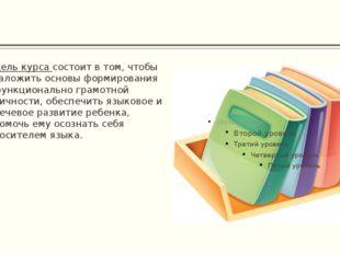 Цель курса состоит в том, чтобы заложить основы формирования функционально гр