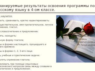 Планируемые результаты освоения программы по русскому языку в 4-ом классе. Уч