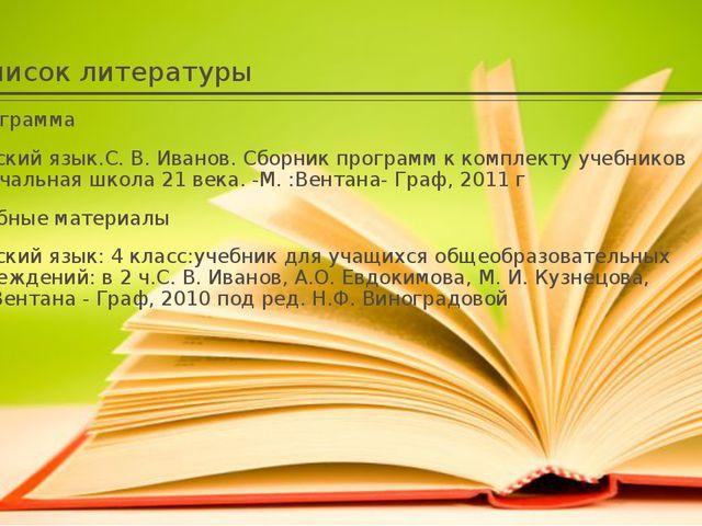 Список литературы Программа Русский язык.С. В. Иванов. Сборник программ к ком...
