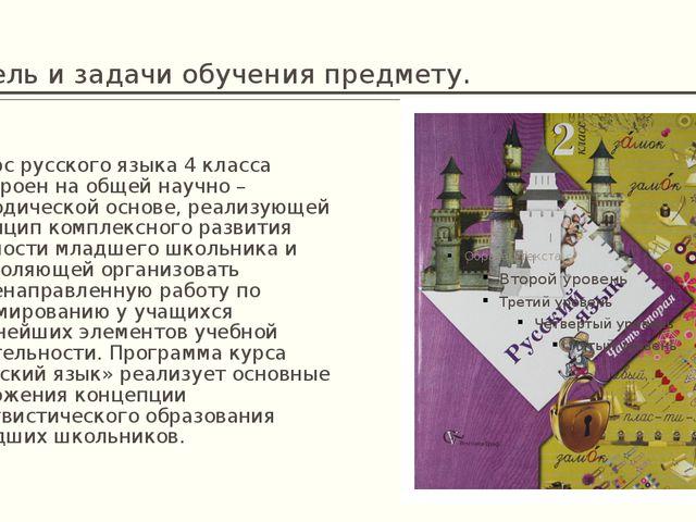 Цель и задачи обучения предмету. Курс русского языка 4 класса построен на общ...