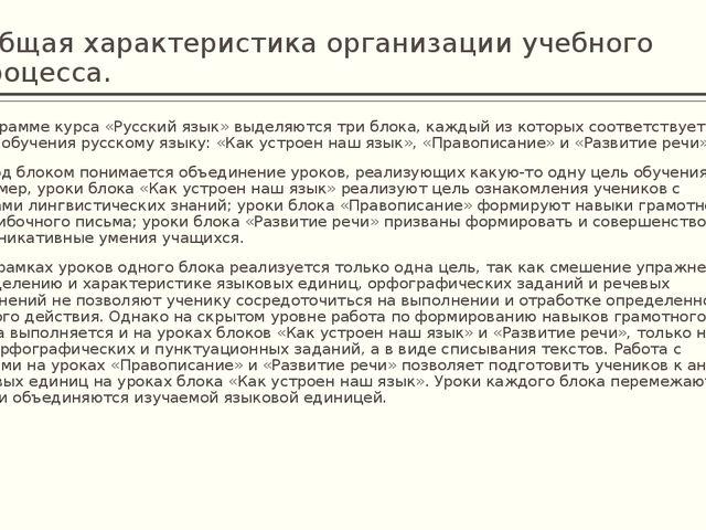 Общая характеристика организации учебного процесса. В программе курса «Русск...