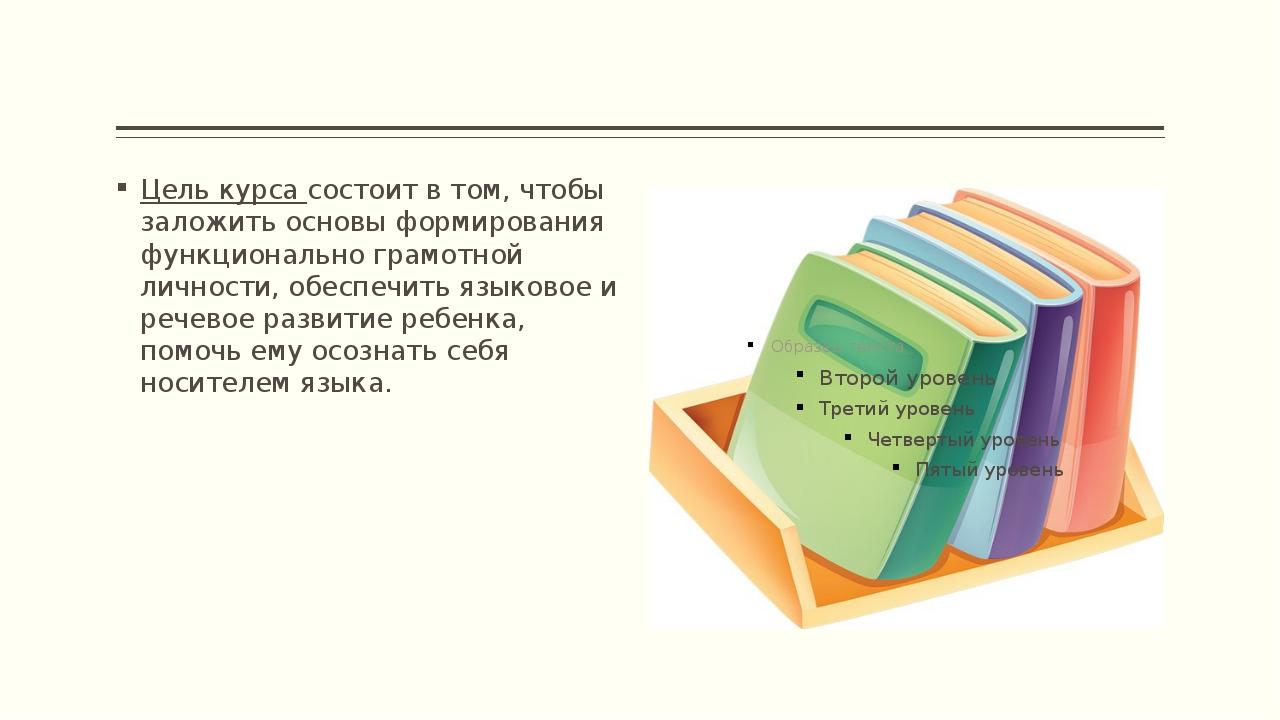 Цель курса состоит в том, чтобы заложить основы формирования функционально гр...