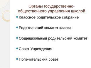 Органы государственно-общественного управления школой Классное родительское с