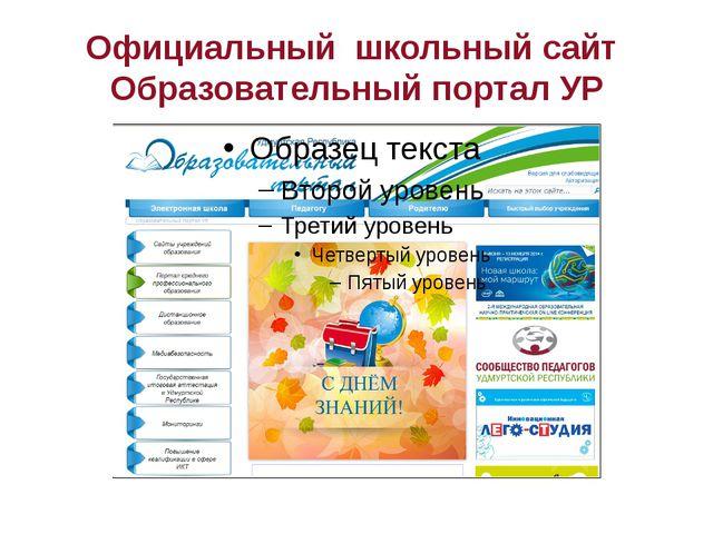 Официальный школьный сайт Образовательный портал УР
