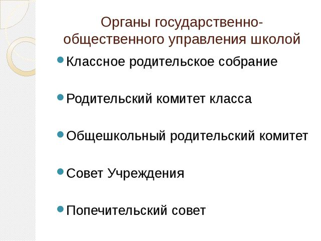 Органы государственно-общественного управления школой Классное родительское с...