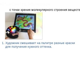 Объясните явления с точки зрения молекулярного строения вещества 1. Художник