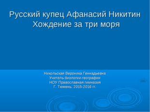 Русский купец Афанасий Никитин Хождение за три моря Никольская Вероника Генна