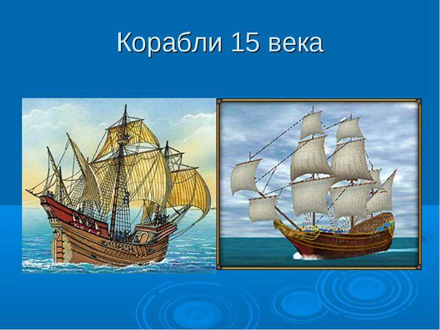 Корабли 15 века