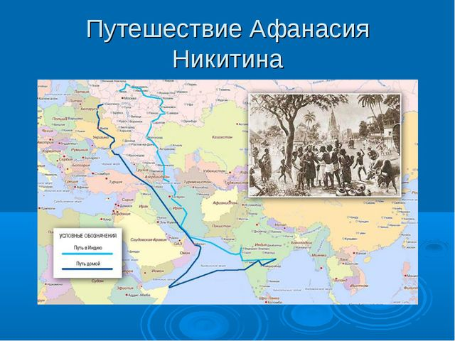 Путешествие Афанасия Никитина